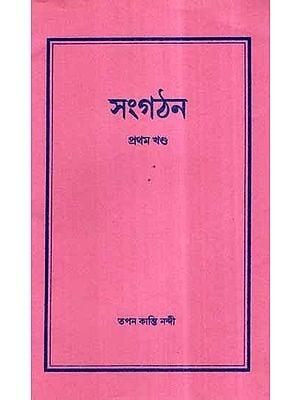 Sangathan in Bengali