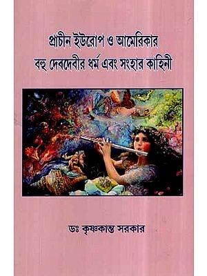Prachin Europe O Americar Bahu Debdebir Dharma Ebang Sanghar Kahini (Ancient God and Goddess Worship in Europe and America and Its Abolishion in Bengali)