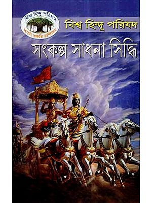 Sankalpa Sadhana Siddhi (Bengali)