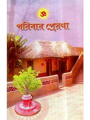 Parivar Prerna (Bengali)