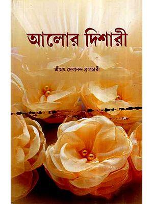 Alor Dishari (Bengali)