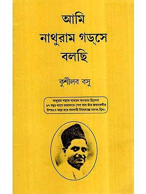 Ami Nathuram Godse Bolchi (Bengali)