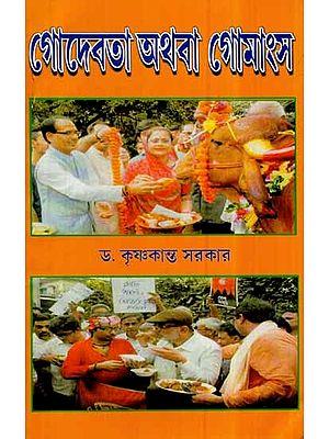 Godebata Athaba Gomangsa (Bengali)