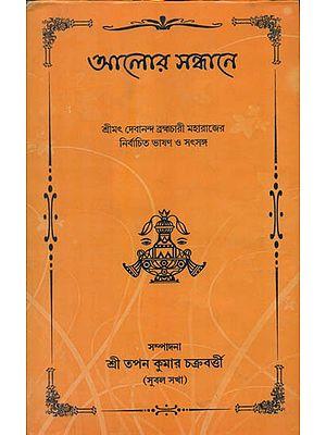 Alor Sankan (Bengali)