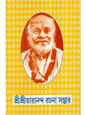 Sri Sri Taranand Rachna Sanchar in Bengali (An Old and Rare Book)
