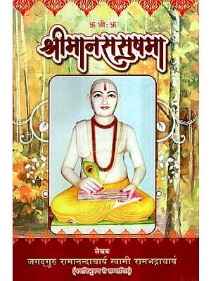 श्री मानस सुषमा- Shri Manas Sushma