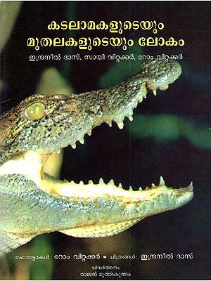 The World of Turtles and Crocodiles (Malayalam)