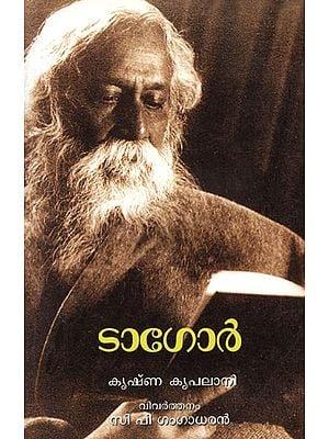 Tagore A Life (Malayalam)