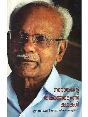 Narayante Thiranjedutha Kadhakal (Malayalam)
