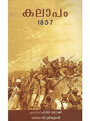 Rebellion 1857 (Malayalam)