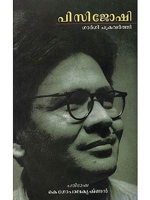 P.C. Joshi (A Biography in Malayalam)