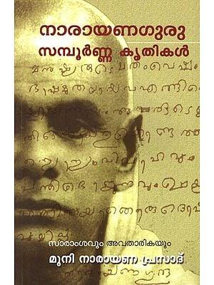 Narayana Guru Sampoorna Krithikal (Malayalam)