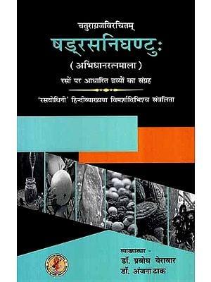 षड्रस निघण्टु: (अभिधानरत्नमाला) - Sadrasa Nighantu (Abhindhana Ratnamala)