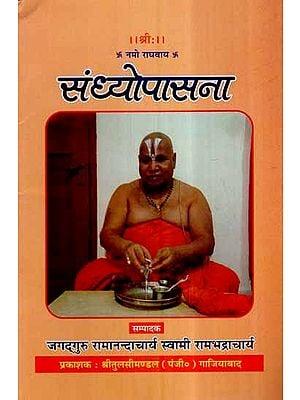 संध्योपासना- Sandhyopasana