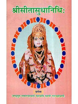 श्री सीता सुधानिधि: -Shri Sita Sudha Nidhi