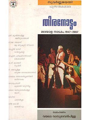 Thiranottam (Malayalam)