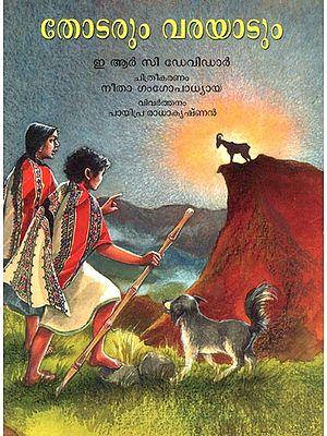 Thodarum Varayadum (Malayalam)