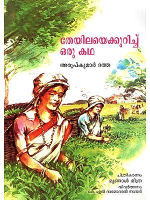 A Story About Tea (Malayalam)