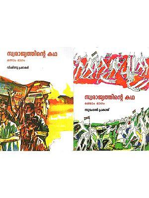 The Story of Swarajya (Set of 2 Volumes in Malayalam)
