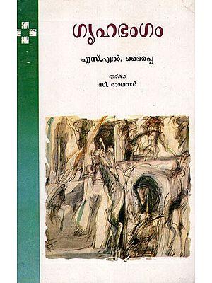 Grihabhangam (Malayalam)