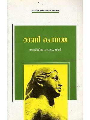 Rani Chennamma (Malayalam)