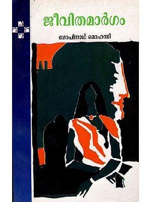 Jeevitha Margam (Malayalam)