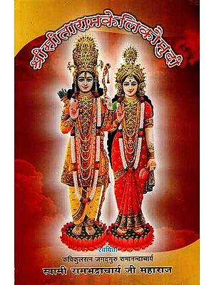 श्रीसीतारामकेलिकौमुदी- Sri Sitaramakelikaumudi