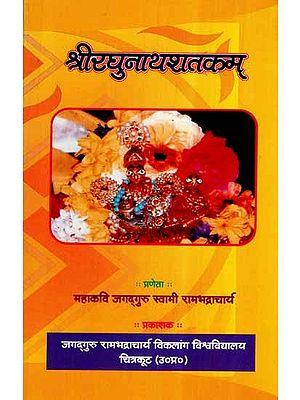 श्रीरघुनाथशतकम्- Sri Ragunath Satakam