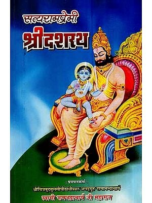 सत्यरामप्रेमी श्रीदशरथ- Satyramprami Sri Dasharath