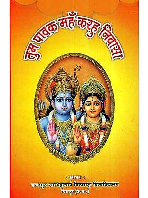 तुम पावक महँ करहु निवासा- Tum Pavak Mahan karhu Nivasa