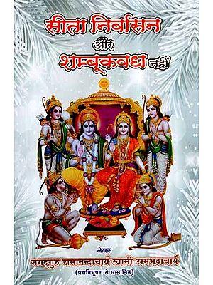 सीता निर्वासन और शम्बूक वध नहीं- Sita Nirvasan or Shambook Vadh Nahi