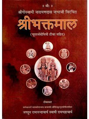श्री भक्तमाल (मूलार्थबोधिनी टीका सहित)- Sri Bhaktamal (Mul Artha Bodhini Tika Sahit)
