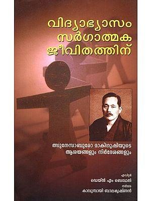 Education for Creative Living (Malayalam)