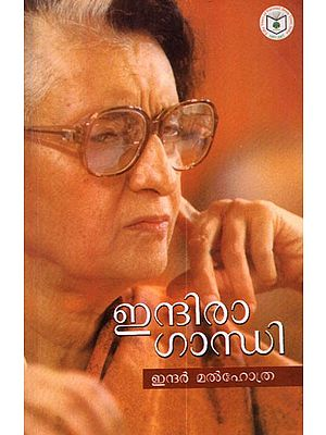 Indira Gandhi (Malayalam)