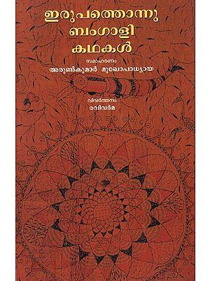 Irupattonnu Bengali Kathakal (Malayalam)