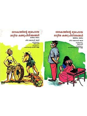 Inventions that Changed the World (Set of 2 Volumes in Malayalam)