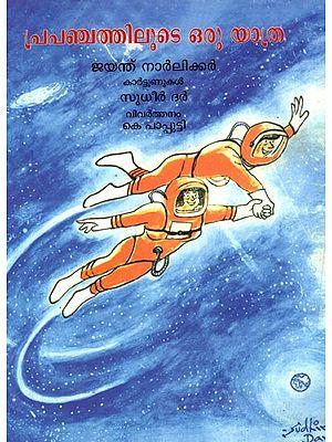 A Journey Through the Universe (Malayalam)