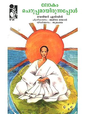 When the World was Young (Malayalam)