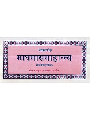 माघमासमाहात्म्य- Magh Maas Mahatmya