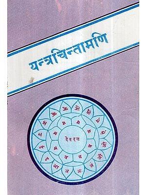 यन्त्र चिन्तामणि- Yantra Chintamani