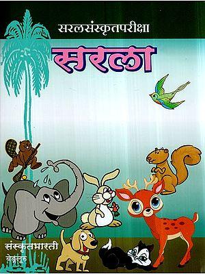 सरला (सरल संस्कृत परीक्षा)- Sarla- Simple Sanskrit Exam (Sanskrit and Kannada)