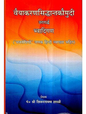 वैयाकरणसिद्धान्तकौमुदी (उत्तरार्द्ध)- Vyakaran Siddhanta Kaumudi