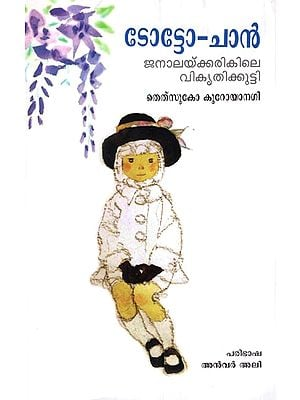 Totto Chan (Malayalam)