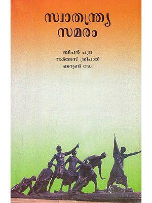 Freedom Struggle (Malayalam)