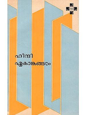 Hindi Ekankangal (Malayalam)