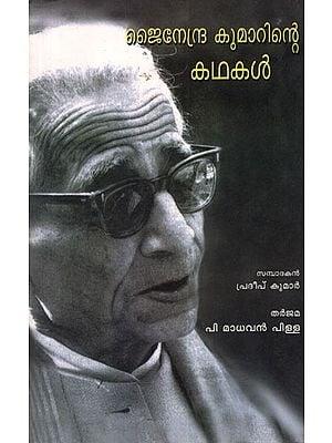 Jainendra Kumarinte Kathakal (Malayalam)