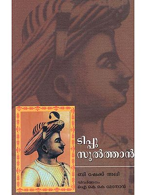 Tipu Sultan (Malayalam)