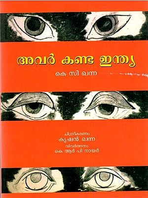 As They Saw India (Malayalam)