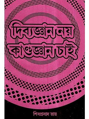 I Want Common Sense Not Divinity (Bengali)