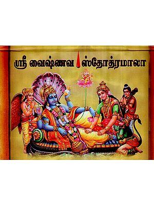 Sri Vaishnava Stotramala (Tamil)